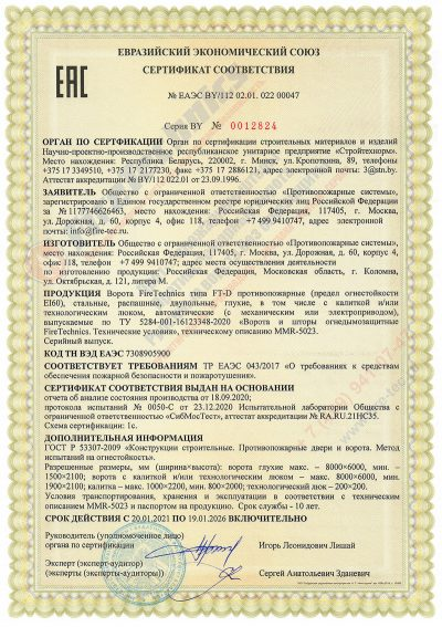 Сертификат соотвествия на Ворота FireTechnics типа FT-D противопожарные, EI60, распашные. №ЕАЭС BY/112 02.01.02200047, сертификат тр еаэс 043